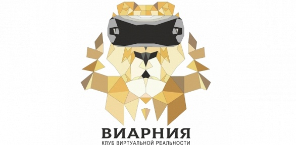 Игры в шлеме виртуальной реальности в клубе «Виарния»