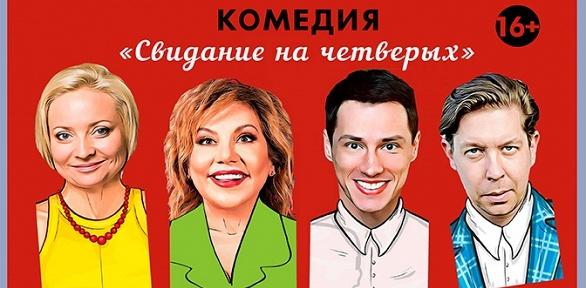 Комедия насценеДК им. Зуева заполцены
