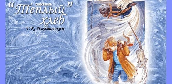 Билет надетский спектакль «Теплый хлеб» оттеатра «Оранжевое небо»
