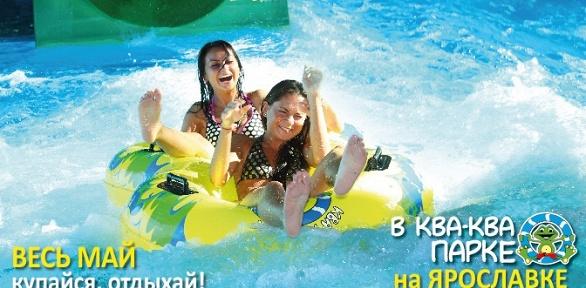 День развлечений спосещением банного комплекса ваквапарке «Ква-Ква парк»