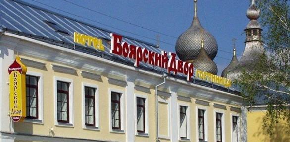 Отдых вцентре Ростова спитанием вотеле Boyarskiy Dvor