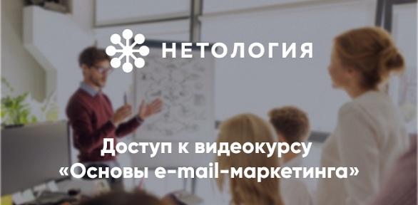 Видеокурс «Основы e-mail-маркетинга» отуниверситета «Нетология»