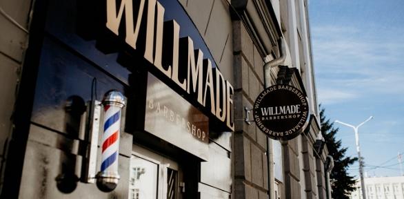 Мужская, детская стрижка, моделирование бороды вBarbershop Willmade