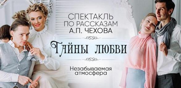 Билет наспектакль-композицию по5рассказам А.П.Чехова «Тайны любви»