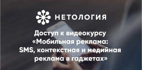 Видеокурс мобильной рекламы отуниверситета «Нетология»