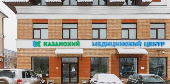 Проверка состояния организма вмедцентре «Казанский»