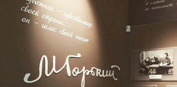 Билет напосещение Музея-квартиры А.М. Горького