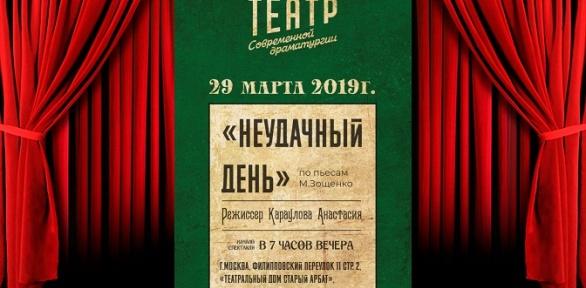 Билет наспектакль «Неудачный день» втеатральном доме «Старый Арбат»