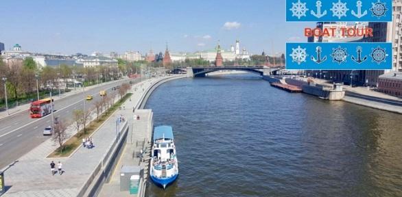 Прогулка натеплоходе «Индиго» поМоскве-реке откомпании Boat-Tour