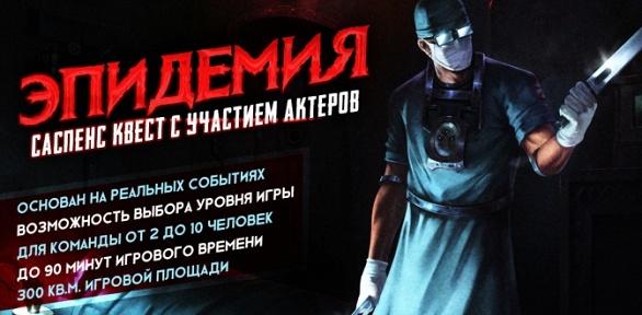 Участие вперформанс-квесте «Эпидемия» сактерами отстудии Zquest