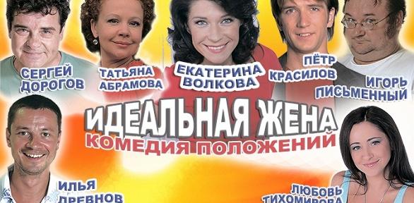 Билет наспектакль «Идеальная жена» насценеДК им. Зуева заполцены