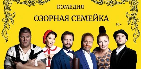 Билет накомедию «Озорная семейка» в«Театре комедии» заполцены