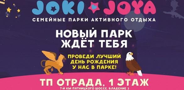 День развлечений впарке Joki Joya вТП«Отрада»