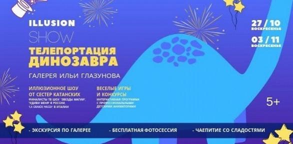 Иллюзионное шоу «Телепортация Динозавра» вГалерее Ильи Глазунова