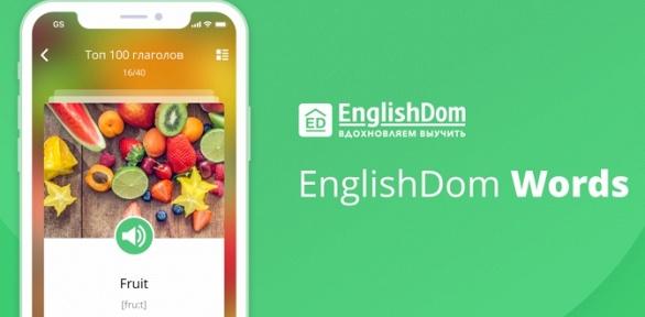 Изучение английских слов отEnglishDom