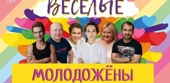 Билет накомедию «Веселые молодожены» насценеДК имени Зуева заполцены