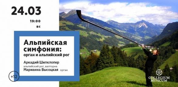 Билет наконцерт классической музыки навыбор откомпании Collegium Musicum