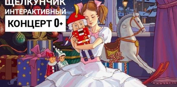 1или 2билета наинтерактивный концерт для детей отпроекта «Музыка детям»