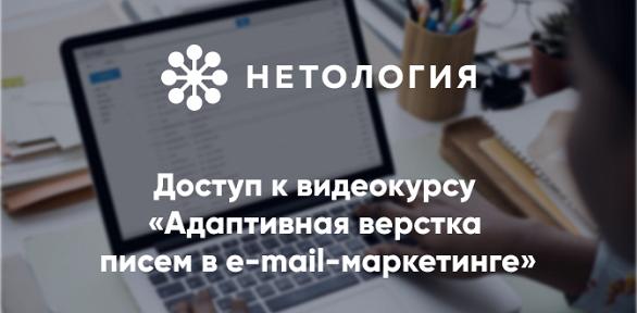 Видеокурс «Адаптивная верстка писем вe-mail-маркетинге» от«Нетологии»