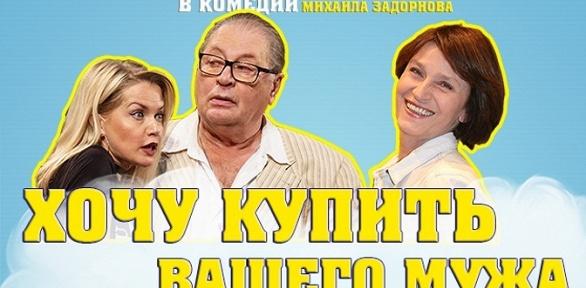 Билет накомедию вДК им. Зуева заполцены