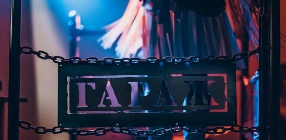 Всё меню и напитки в ночном клубе «Гараж» за полцены