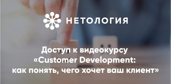 Видеокурс по Customer Development от университета «Нетология»