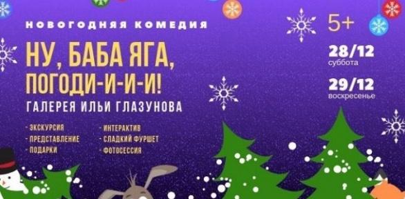 Билет накомедию вКартинной галерее Ильи Глазунова