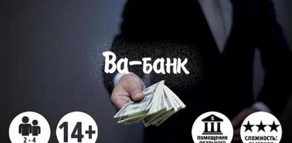 Участие вквесте «Ва-банк» для компании до4человек откомпании ZoNa