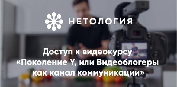 Курс «ПоколениеY, или Видеоблогеры как канал коммуникации» от«Нетологии»