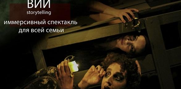 Участие виммерсивном спектакле от«МосСпектакля»