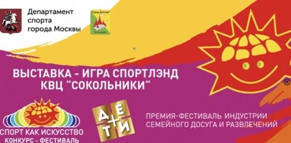 """Билет на фестиваль «Выставка-игра """"Спортлэнд""""»"""