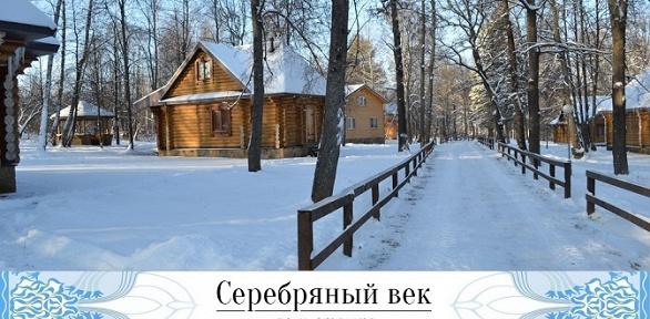 Отдых спитанием или без иразвлечениями вдоме отдыха «Серебряный век»