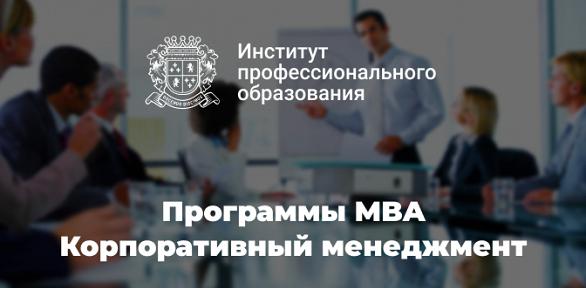 Программа MBA понаправлению «Корпоративный менеджмент» вИПО