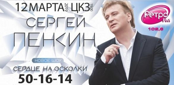 Билет наконцерт Сергея Пенкина вЦКЗ откомпании «Фортуна» заполцены