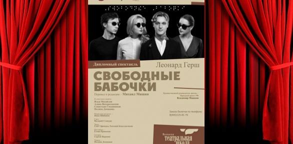 Билет наспектакль «Свободные бабочки» откомпании «Империя билетов»