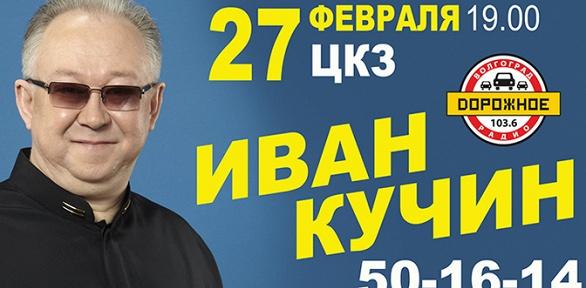 Билет наконцерт Ивана Кучина вЦКЗ откомпании «Фортуна» заполцены