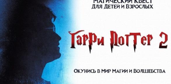 Участие вперформанс-квесте «Гарри Поттер2» отстудии Disney Quest