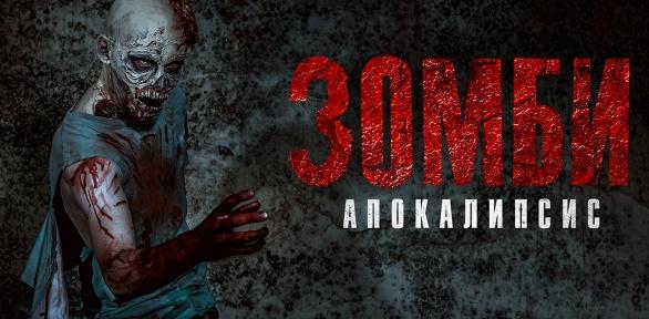 Участие вквесте сактерами «Зомби-апокалипсис» отстудии «Калаустрофобия»