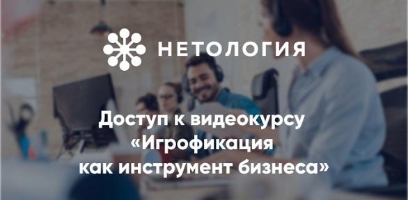 Видеокурс «Игрофикация как инструмент бизнеса» от«Нетологии»