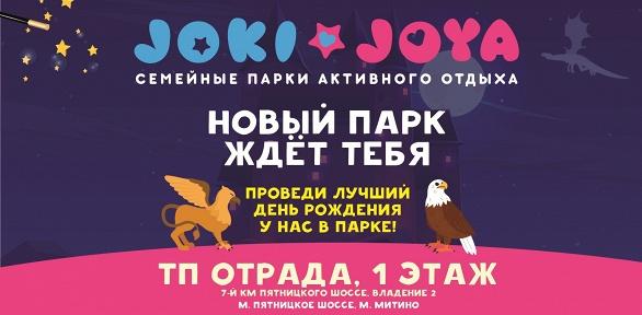 Целый день развлечений впарке активного отдыха Joki Joya вТП«Отрада»