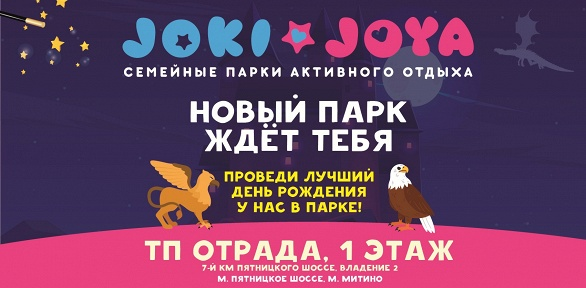 Целый день развлечений впарке Joki Joya вТП«Отрада»