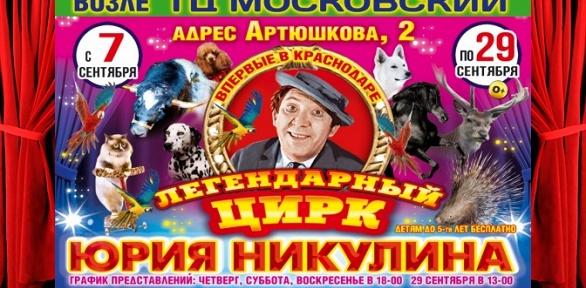2билета от«Легендарного цирка Юрия Никулина» заполцены