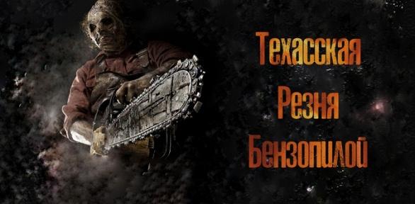 Участие впугающем перформанс-квесте отстудии Horror Quest