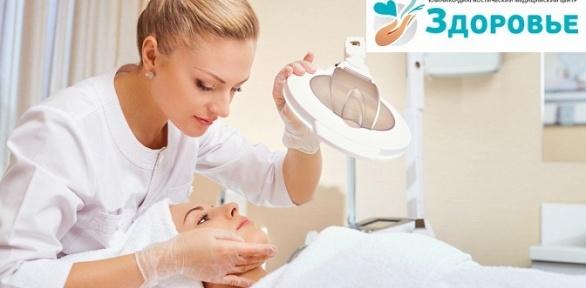 Чистка лица имезотерапия вцентре «Здоровье»