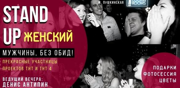 Билет настендап-шоу к8Марта откомпании River-show Moscow