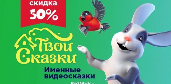 Русские народные видеосказки сфотографией вашего ребенка