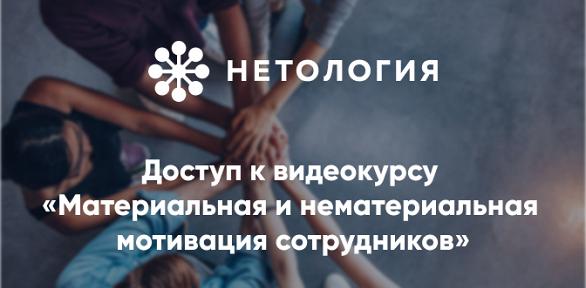 Видеокурс помотивации сотрудников отуниверситета «Нетология»