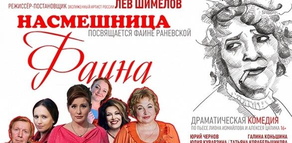 Билет наспектакль «Насмешница Фаина» заполцены