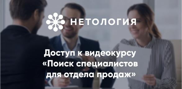 Видеокурс «Поиск специалистов для отдела продаж» от«Нетологии»