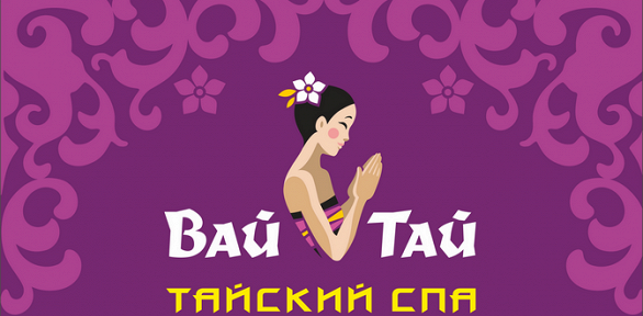 Массаж или SPA-программа всети SPA-салонов Wai Thai